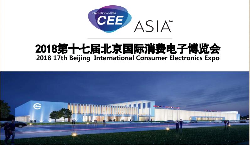国际资讯_【CEE资讯】2018国际消费类电子博览会-官网
