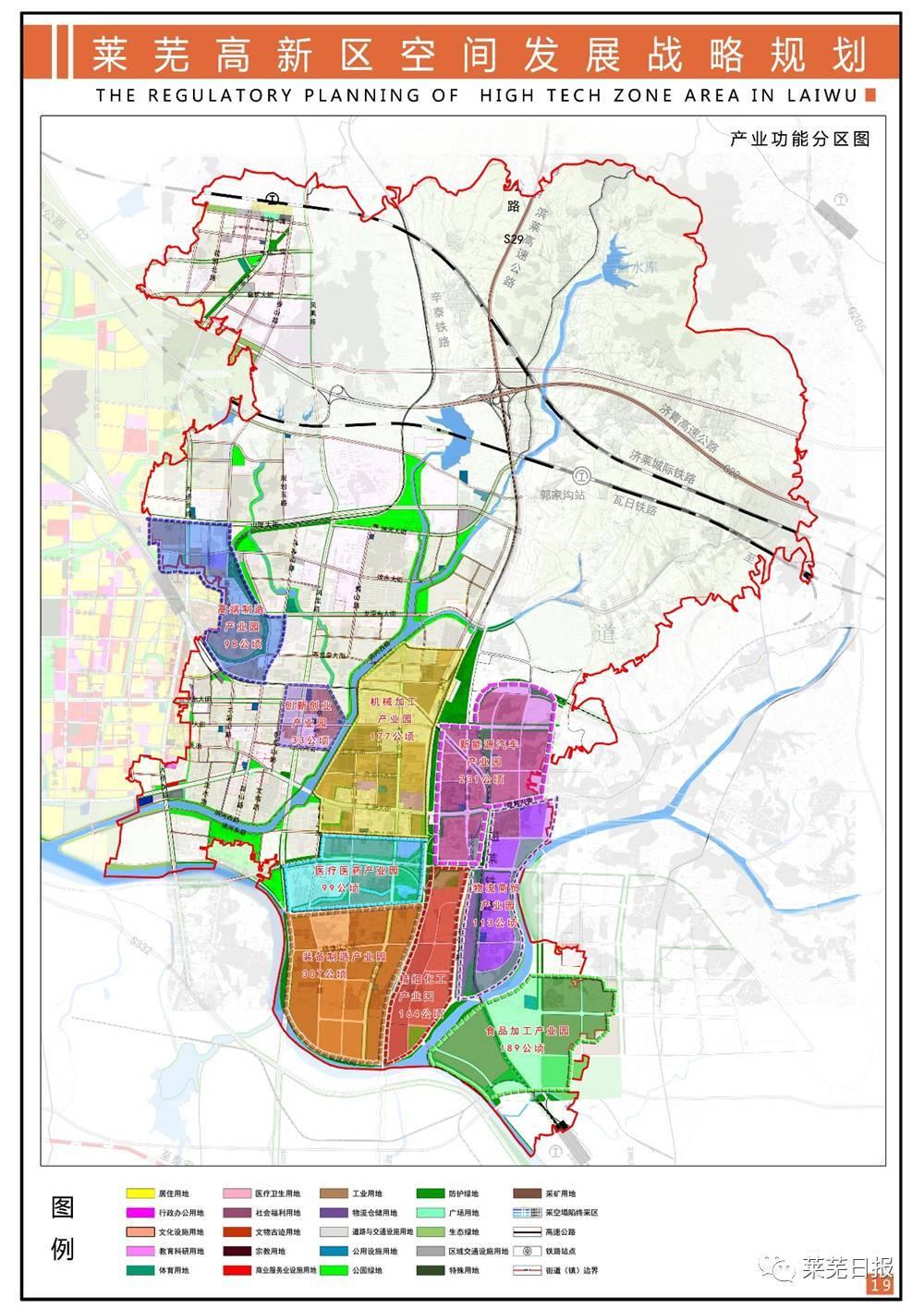 莱芜高新区最新规划来了!将成为全市发展的关键性区域