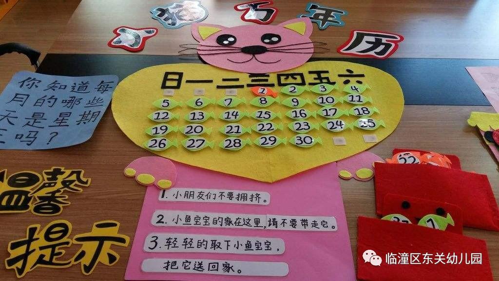 沟通无限,互动双赢——临潼区东关幼儿园召开家长委员会