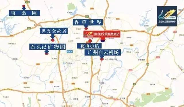 旅游 正文  地址:广州市花都区花东镇花安中路3号 自驾车: ◆ 广州