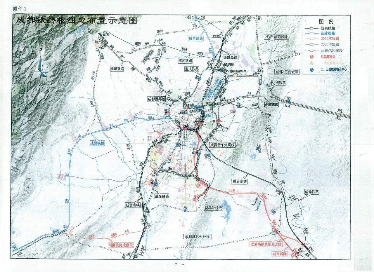 聚焦  《成都铁路枢纽规划(2016—2030年)》获批 各大