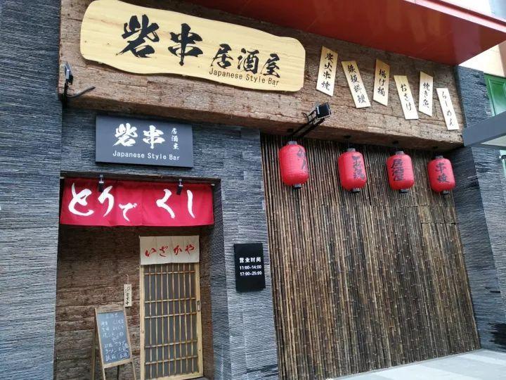 祈福食街 vol 73丨这间居酒屋简直是番禺版日本深夜食堂,就藏在祈福