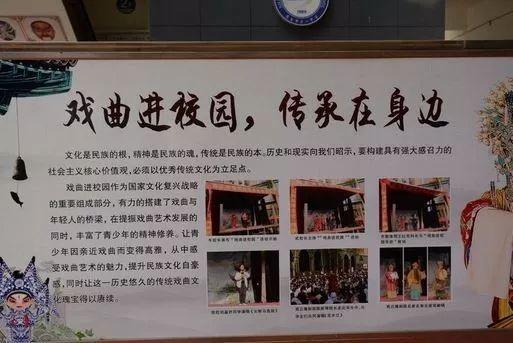 教育 正文  刘秀琴副部长一行首先参观了我校戏曲进校园宣传展板,丰富