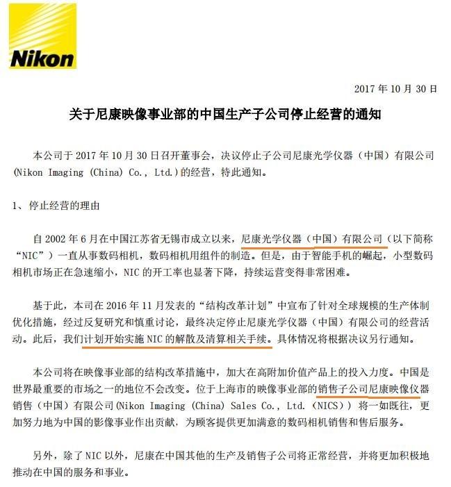 尼康中国选择停止部分生产还有什么其他原因?