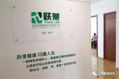 武汉跃莱奖金制度涉嫌传销 产品虚假宣传能治病