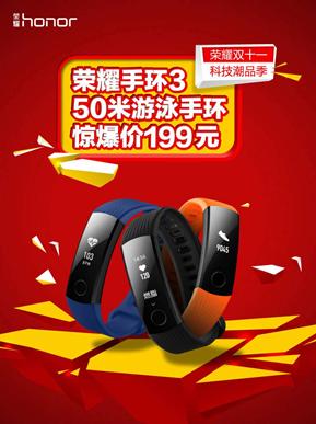【荣耀手环3双十一冰点价199元轻松拥有!}】