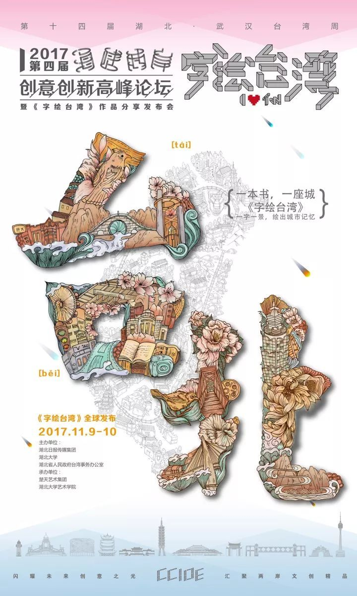 (二)手绘中国之《字绘台湾》文创团队作品展.