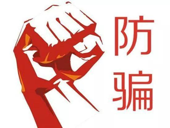 """【警惕】网络提醒:""""双11""""谨防,来临十大美食诈骗!对话英语市局关于的中国图片"""