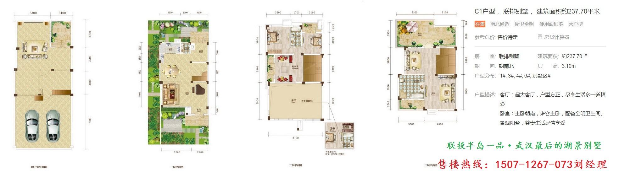 c2联排别墅户型,建筑面积约222.00平米 5室2厅3卫1厨