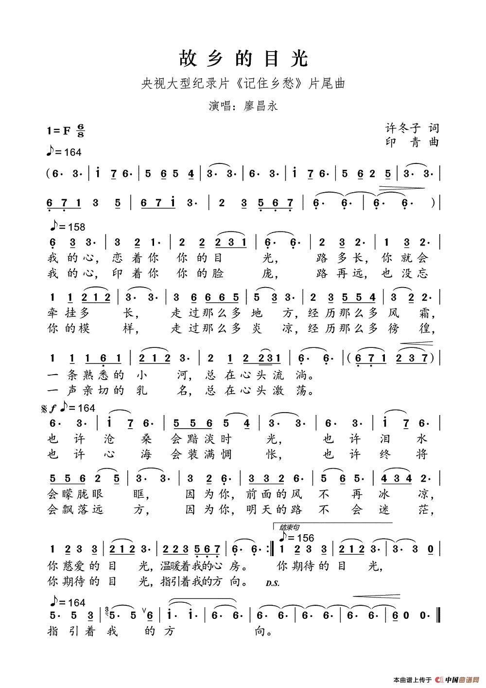 廖昌永 《故乡的目光》 作词:许冬子 作曲:印青