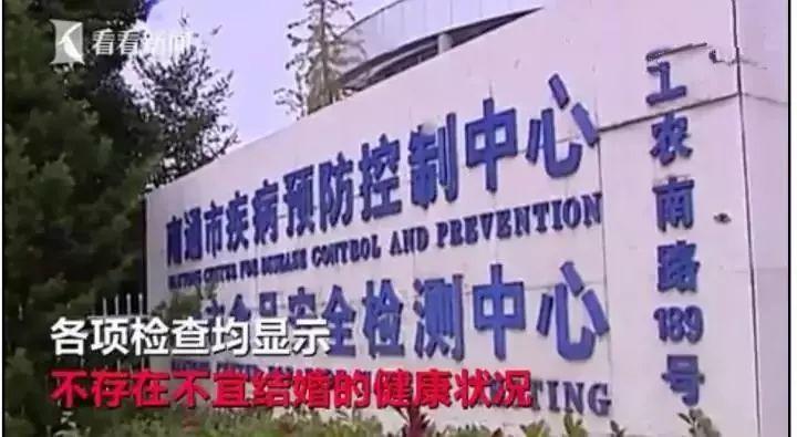未检出艾滋病,婚检机构被新郎索赔12万!