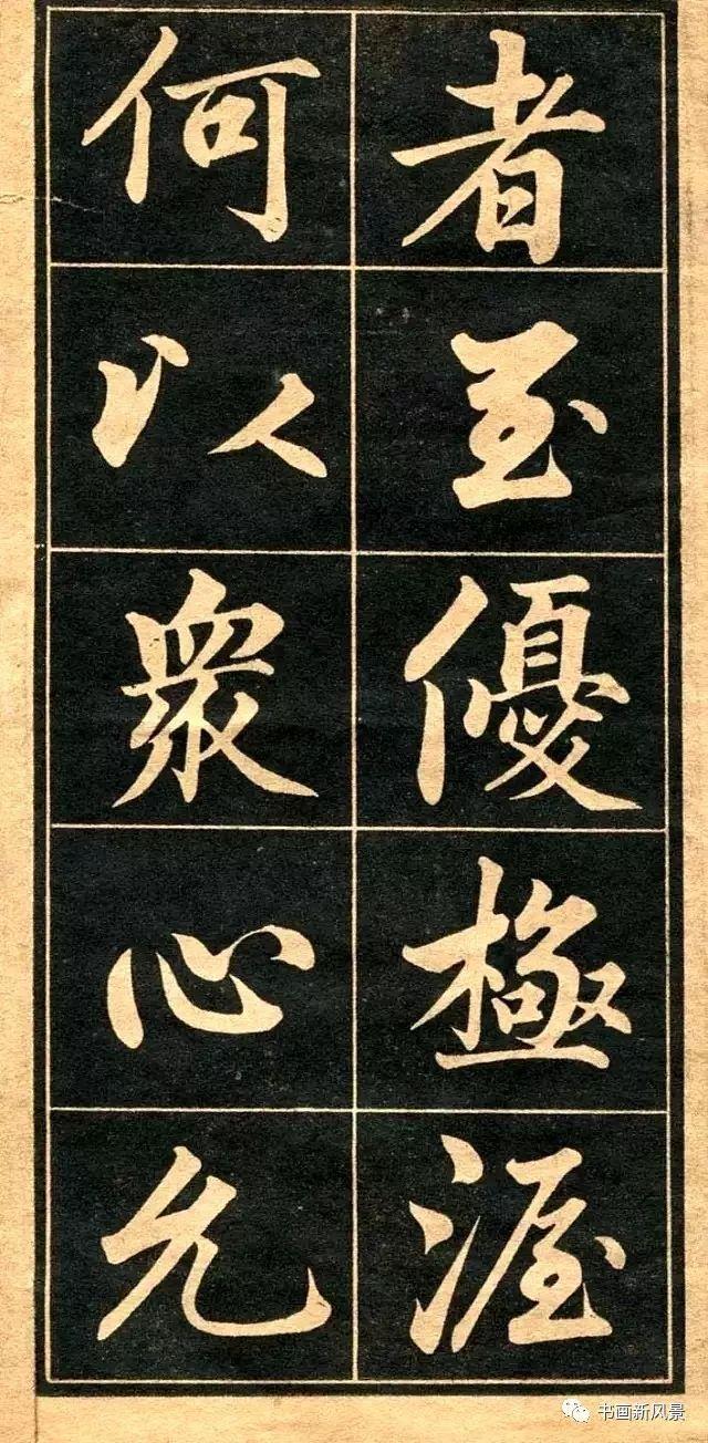 【书法】成亲王《行楷书法字帖》图片