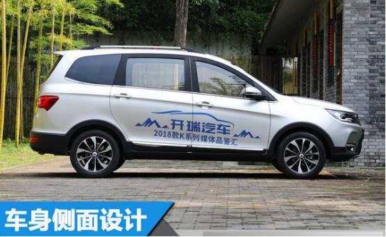 试驾评测|网上车市:8万元自动挡带全景天窗试驾2018款开瑞K60_