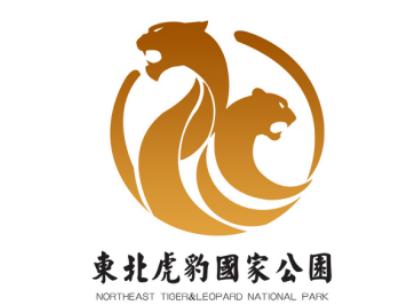 东北虎豹国家公园标识征集获奖作品公示图片