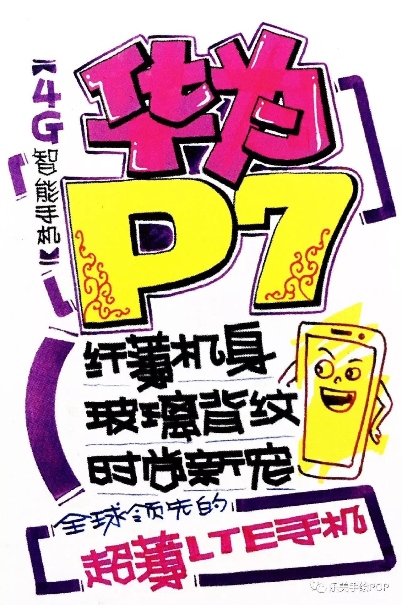华为系列型号的pop海报