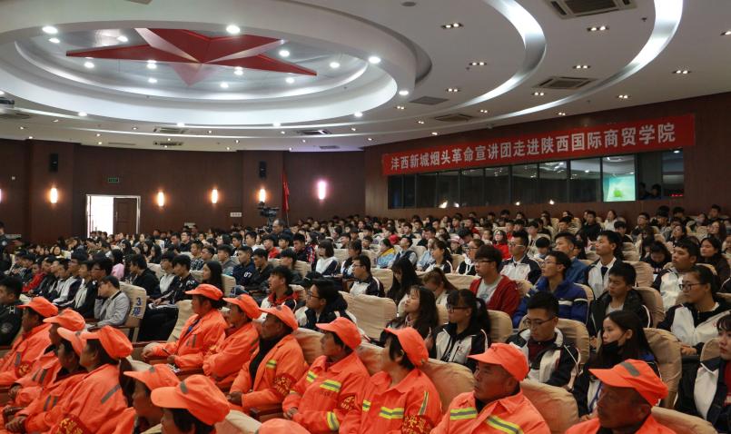 """沣西新城""""烟头革命""""巡回宣讲团 首站走进陕西国际商贸学院"""