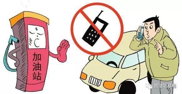 除了吸烟,打电话,在加油站还有这5件事儿千万不能做!图片
