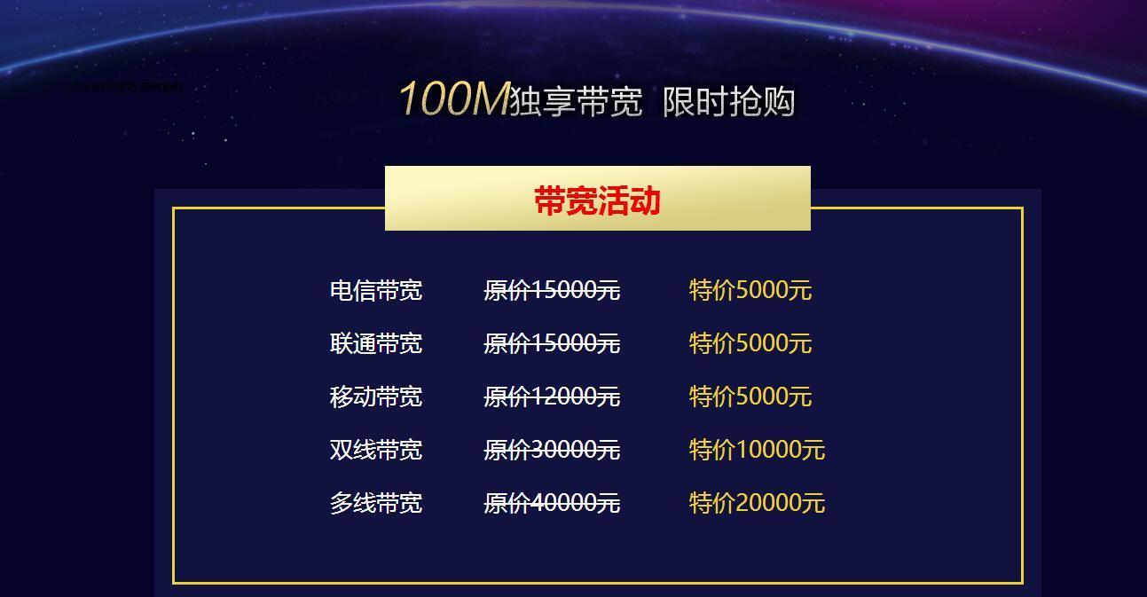 2017年双十一服务器租用托管活动价格