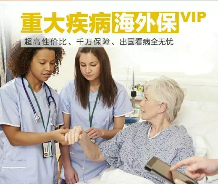 出国看病/海外就医,离我们有多远? 明亚保险经纪人彭祺 新浪博客