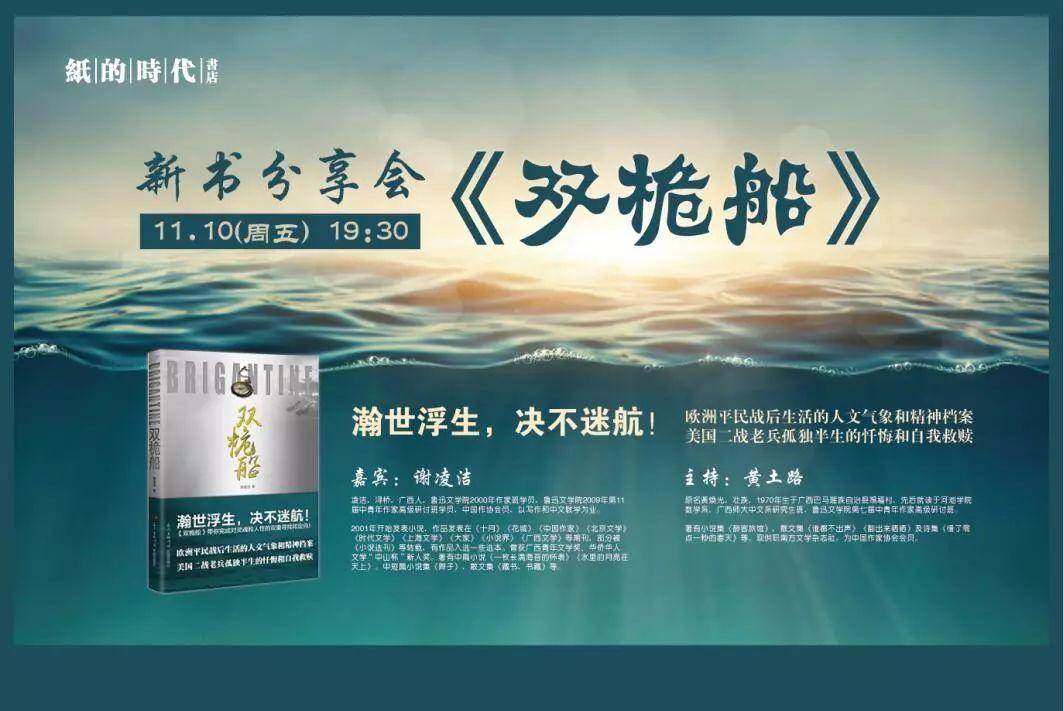 """""""谢凌洁,桂林纸的时代 书店""""的图片搜索结果"""