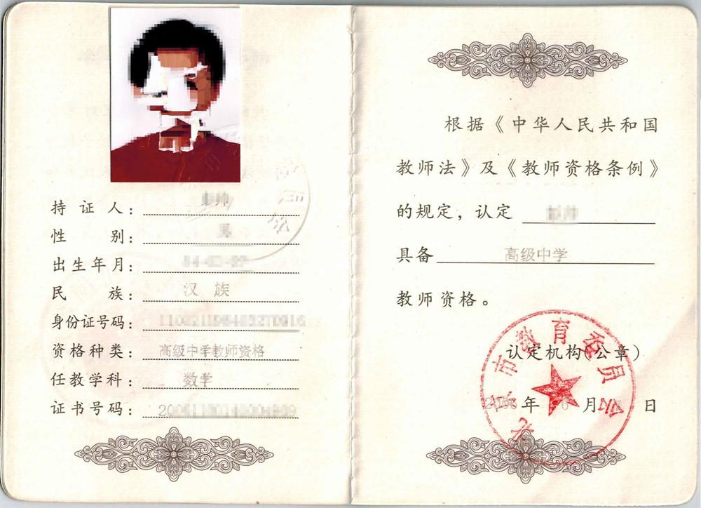 教师资格,含金量最高的高中资格证北京通州区2013各录取分数线中考职业图片