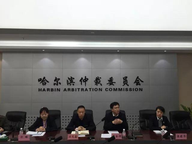 听取律师对仲裁工作的意见和建议,11月8日上午,哈尔滨仲裁委员会召开