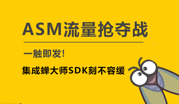 ASM流量抢夺战一触即发