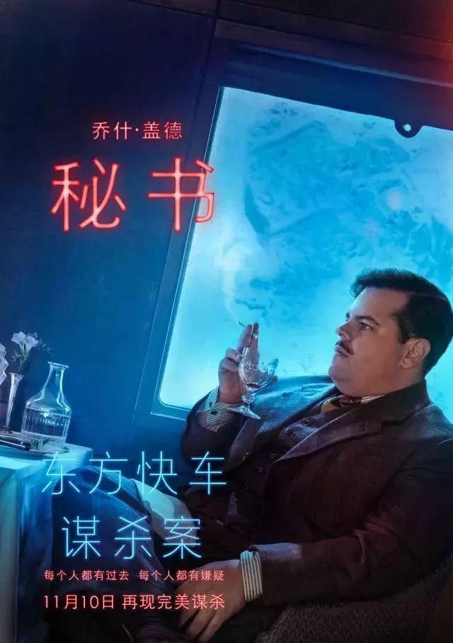 星· 福利丨经典烧脑神作《东方快车谋杀案》零点上映