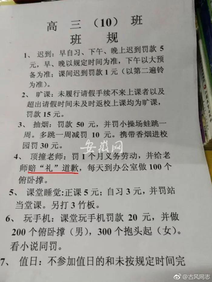 【长安街】做错题罚款,教育还有多少盲区?