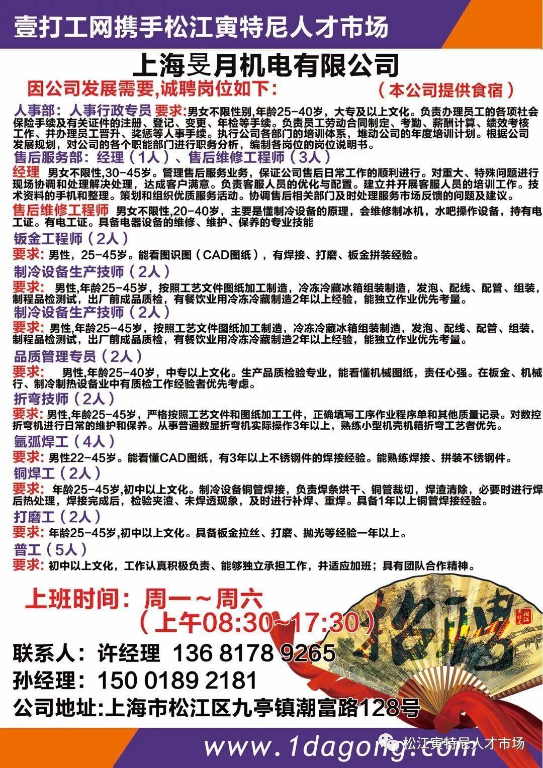 招聘临时工10名,日薪80-100元_招聘求职_永城人论坛