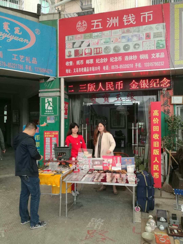 2017义乌收藏品秋季交易会