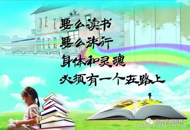 做一个幸福的人 读书和旅行