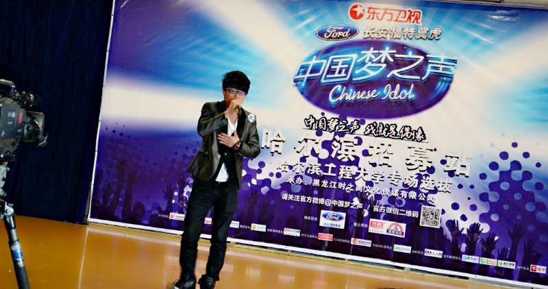 """东方卫视《中国梦之声》师磊曾现身哈尔滨海选 评委点评""""说的比唱的"""