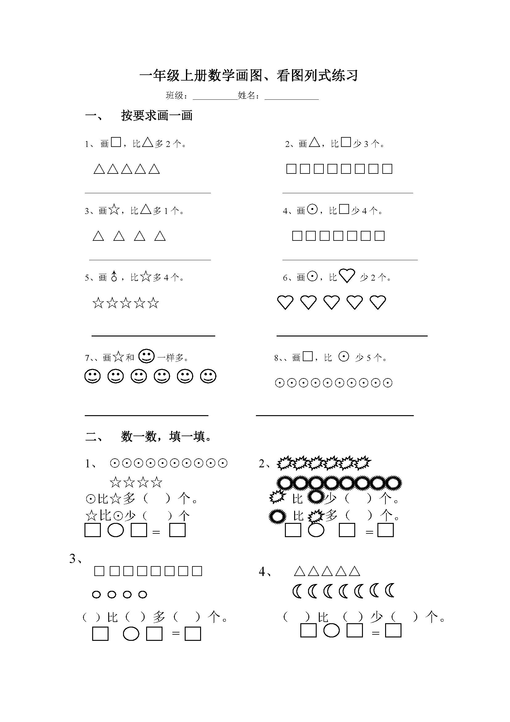 一年级上册数学画图,看图列式练习图片