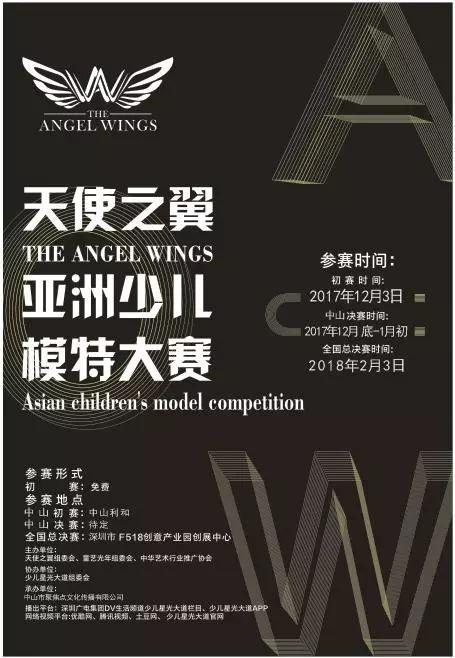 亚洲少儿模特大赛是少儿模特大赛领域最具专业性最具规模性的一项赛事
