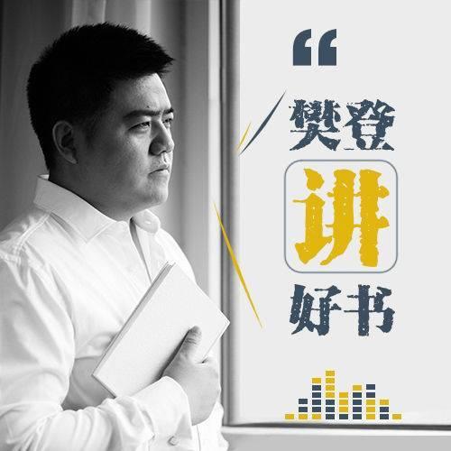 【樊登读书会】双倍会期,火热来潮!狂欢72小时买一年送一年!