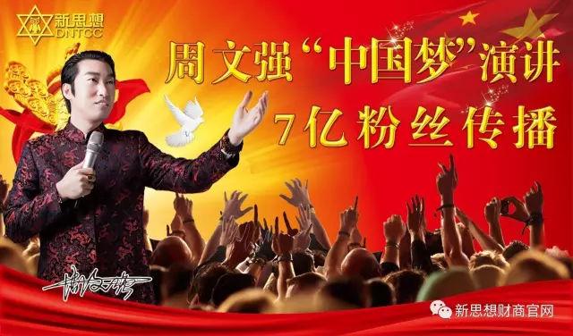 周文强老师简介中国梦演讲