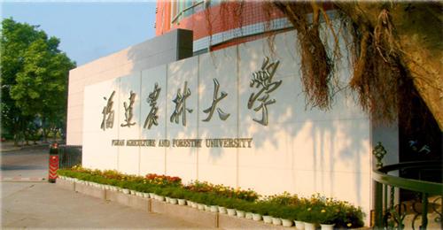 福建農林大學金山學院排名 福建農林大學金山學院地址圖片