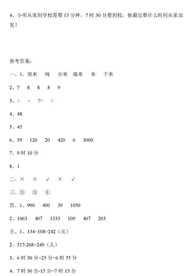 1 6年级数学期中测试卷及答案 可下载打印图片