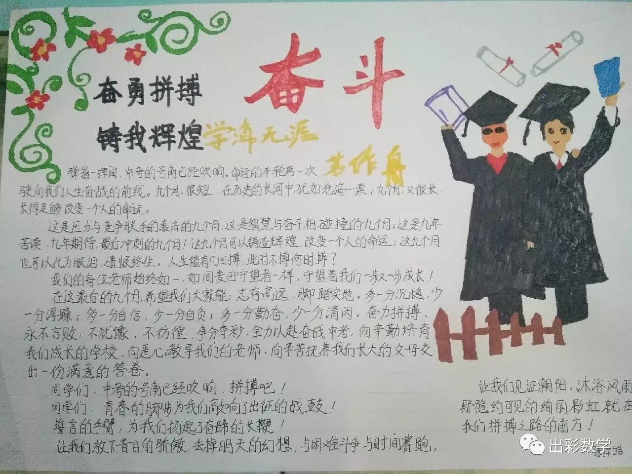 """学生作品(2):""""走进初三""""手抄报"""