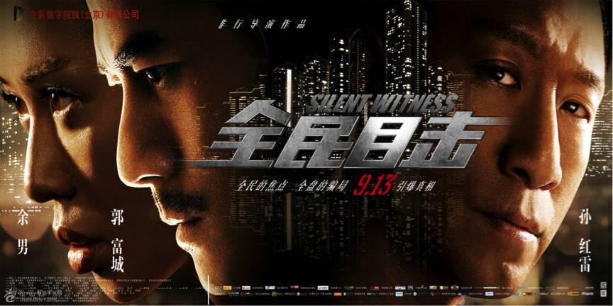 全民目击观看地址_《全民目击》被韩翻拍 导演非行成中国内地电影\