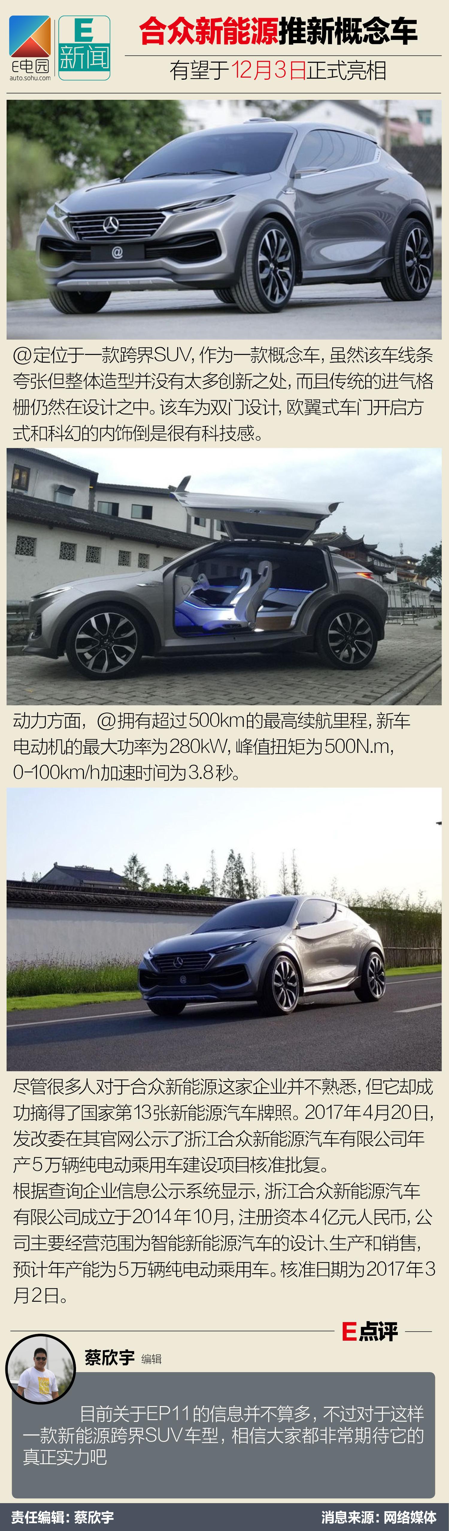 合众新能源推新概念车 有望于12月3日正式亮相(第1页) -