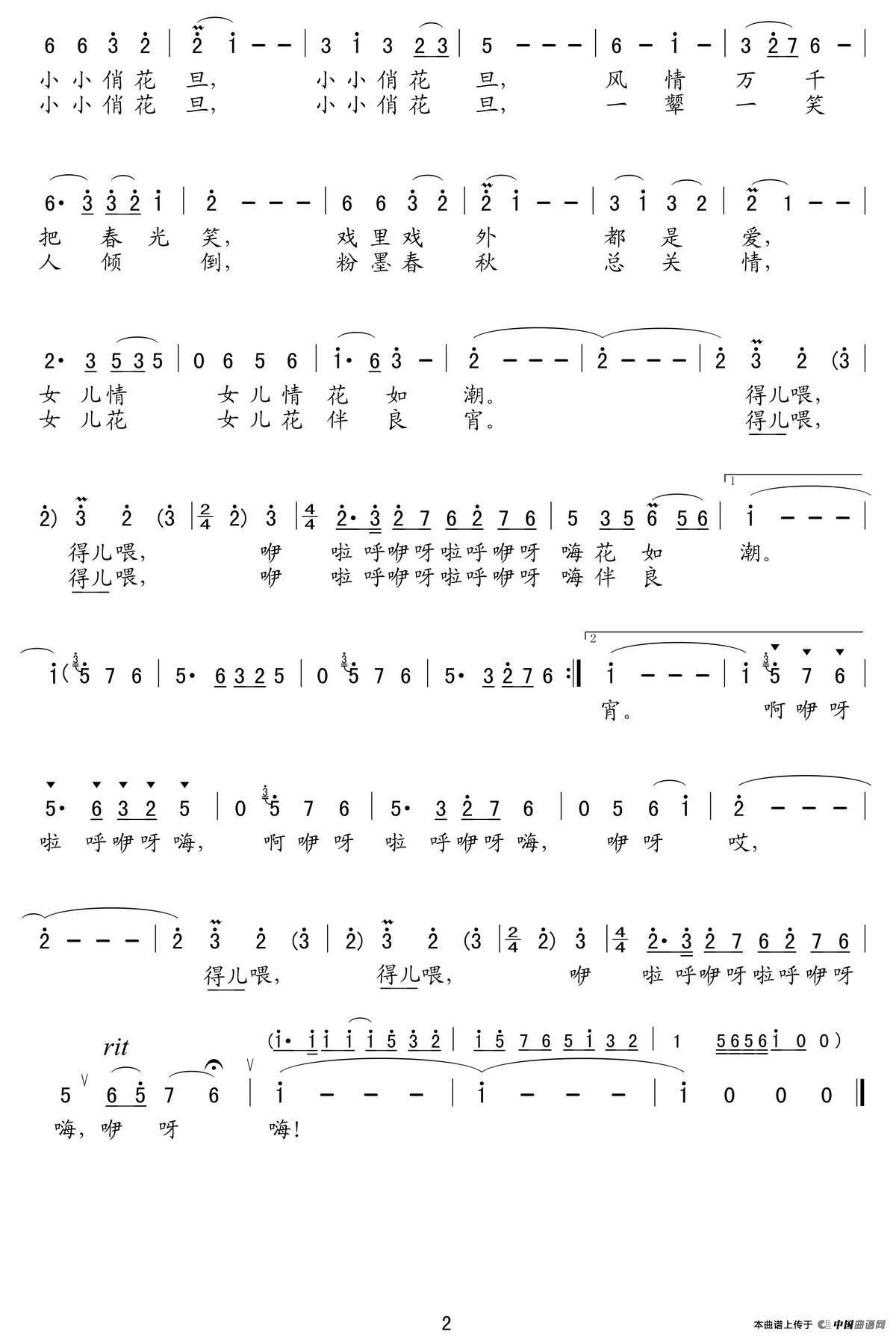 桃花斌简谱_桃花简笔画