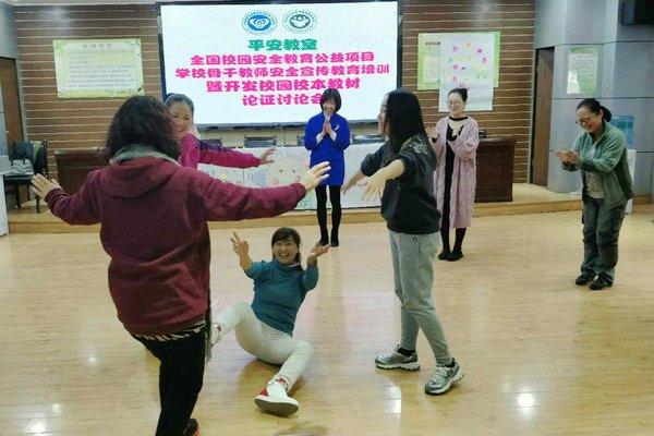 平安教室首次校园安全教育骨干教师培训在西安举行 - 视点阿东 - 视点阿东