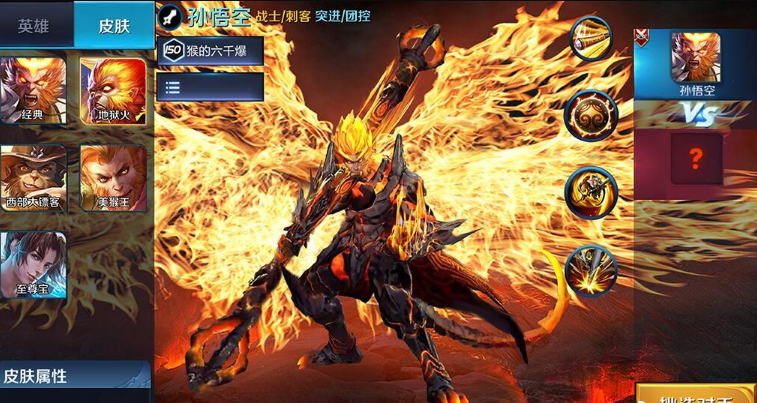 王者榮耀:猴子地獄火連續爆料,由白到黑再到火圖片