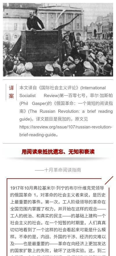 十月革命阅读指南:用阅读来抵抗遗忘、无知和亵渎