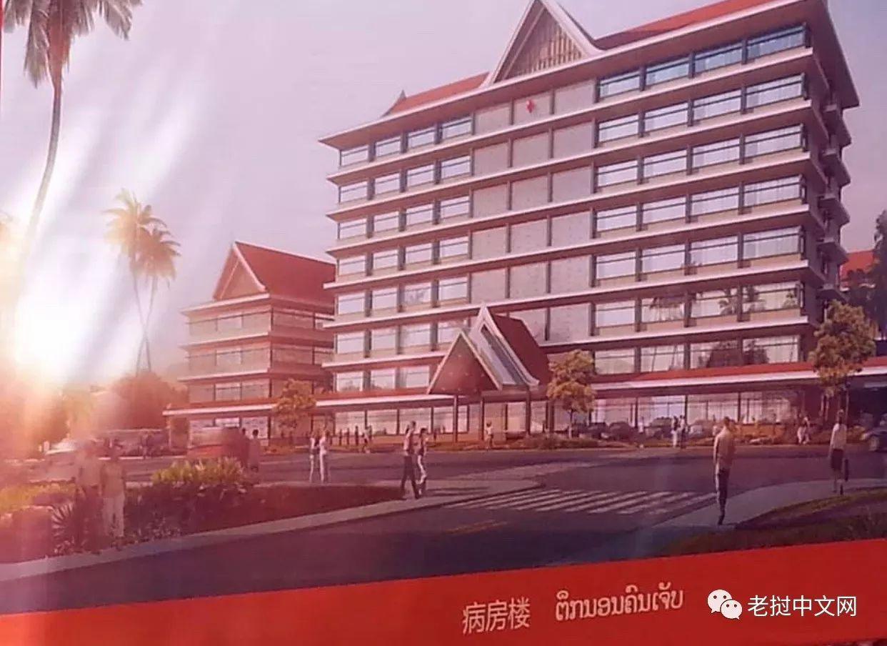来看看,老挝玛霍索综合医院三年后会变成什么样?