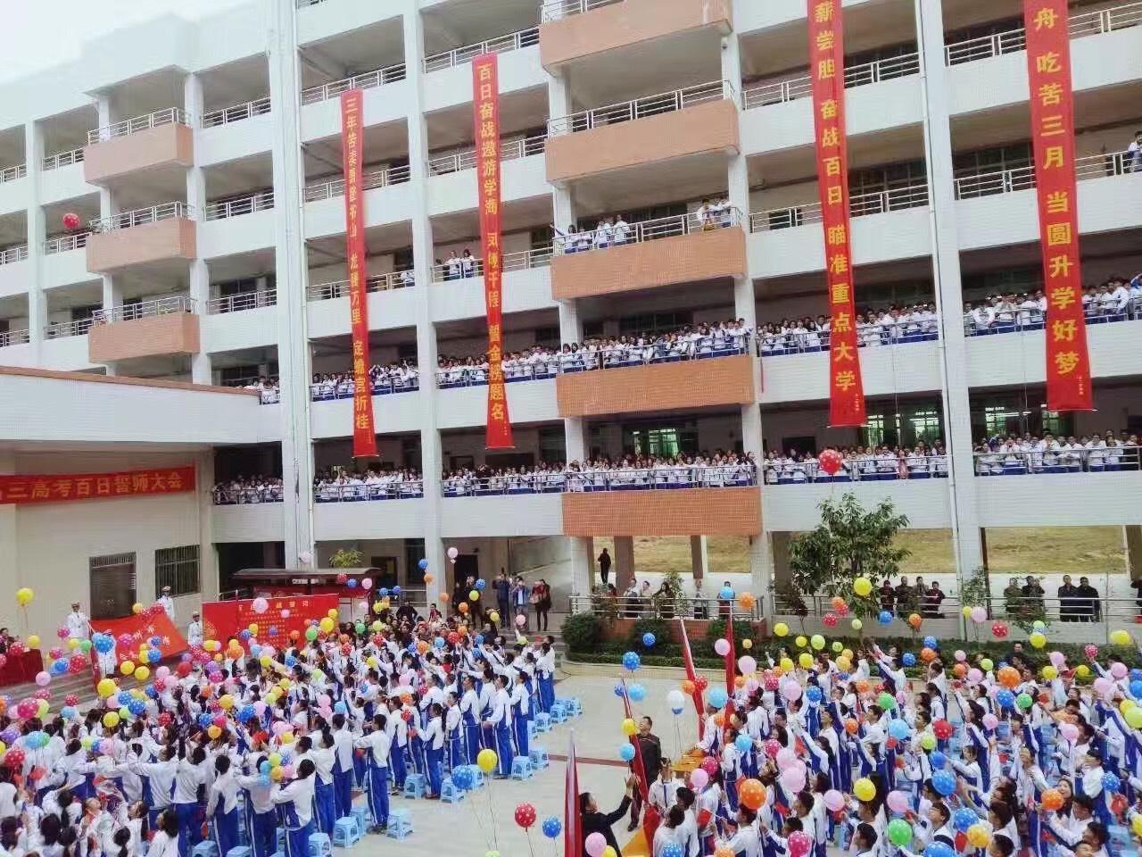 新会葵城中学