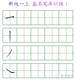 笔画 李平