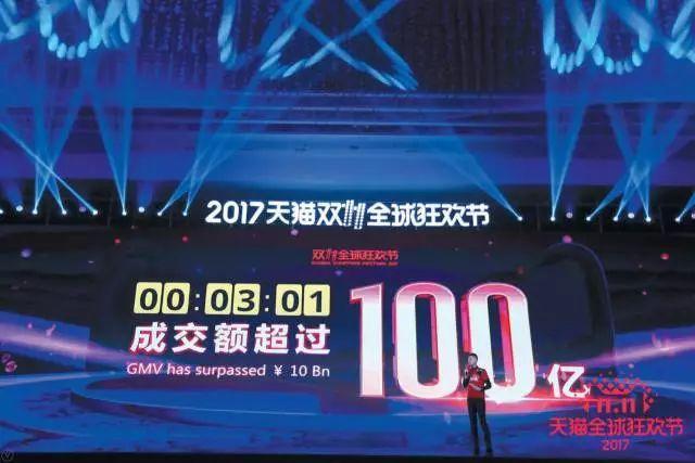 2017天猫双11全球狂欢节交易额在9小时0分04秒达到1000亿元.